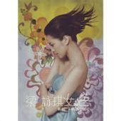 女.色 (新曲+精選2007)
