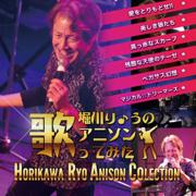 Pegasus Fantasy - Ryo Horikawa - Ryo Horikawa
