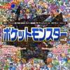 熱烈!アニソン魂 THE BEST カバー楽曲集 TVアニメシリーズ「ポケモンシリーズ」 vol.2