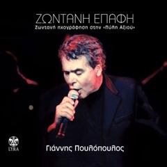 Zontani Epafi (Live Recording at Pyli Axios)