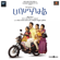 Papanasam (Original Motion Picture Soundtrack) - Ghibran