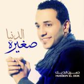 EL Donia Zghereh  Hussein El Deik - Hussein El Deik