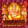 Ganapathy Manthram Vol 6