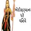 Khodiyarmana Pare Vinve