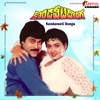 Kondaveeti Donga Original Motion Picture Soundtrack