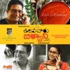 Ulavacharu Biriyani Original Motion Picture Soundtrack EP