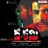 Dashami (Original Motion Picture Soundtrack) - EP
