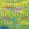 Лучшие песни 1989-2000