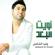 Naweet El Buad - Waleed Al Shami