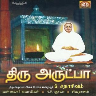 Thiru Arutpa – Mazhaiyur S . Sadhasivam