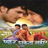 Pyar Jhukta Nahi Original Motion Picture Soundtrack