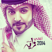 Songs 2014 - Zayed Al Saleh - Zayed Al Saleh