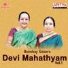 Devi Mahathmyam Vol 1
