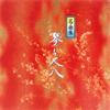 Kototosyakuhachi Meikyokusyu - Nippon Kototosyakuhachinokai