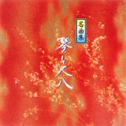 Kototosyakuhachi Meikyokusyu - Nippon Kototosyakuhachinokai - Nippon Kototosyakuhachinokai