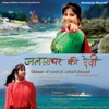 Jalsa Ghar Ki Devi Original Motion Picture Soundtrack