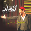 Saad Lamjarred - Lamaallem artwork