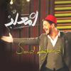 Lamaallem - Saad Lamjarred mp3