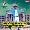 Muddula Mavayya Original Motion Picture Soundtrack EP