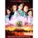 宮鎖心玉 (電視劇原聲帶) - EP - Mickey He, 向鷹 & Mini Yang
