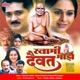 Swami Mazhe Daivat Original Motion Picture Soundtrack EP