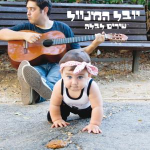 Yuval Mendelson - חיות וחיוכים