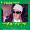 M G R Thiruppugazh