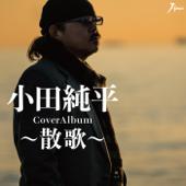 CoverAlbum ~散歌~ 【DISC B】