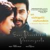 Enai Paarththa Paarvaiyaale From Un Vizhigalil Vizhundein Single