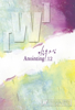 Anointing 12th (Live) - Anointing
