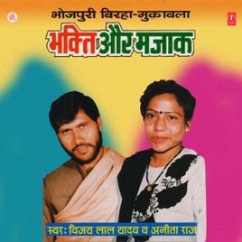 Bhakti Aur Majaak by Vijay Lal Yadav & Anita Raaj on Apple Music