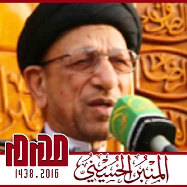 المنبر الحسيني ١٤٣٨: السيد جاسم الطويرجاوي