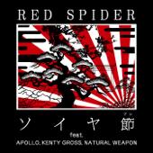 ソイヤ節 feat. APOLLO, KENTY GROSS, NATURAL WEAPON