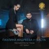 Посмотри в глаза feat Баста Из к ф Мифы - Паулина Андреева mp3