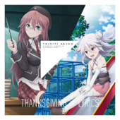Thanksgiving ≡ Lyrics - EP