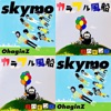 カラフル風船+Skymo - EP