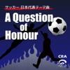 サッカー 日本代表テーマ曲 クエスチョン・オブ・オナー (カバー) - Single ジャケット画像