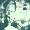 Окраина земная - Yuri Vizbor