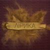 Nizkiz - Як спыняецца цішыня artwork