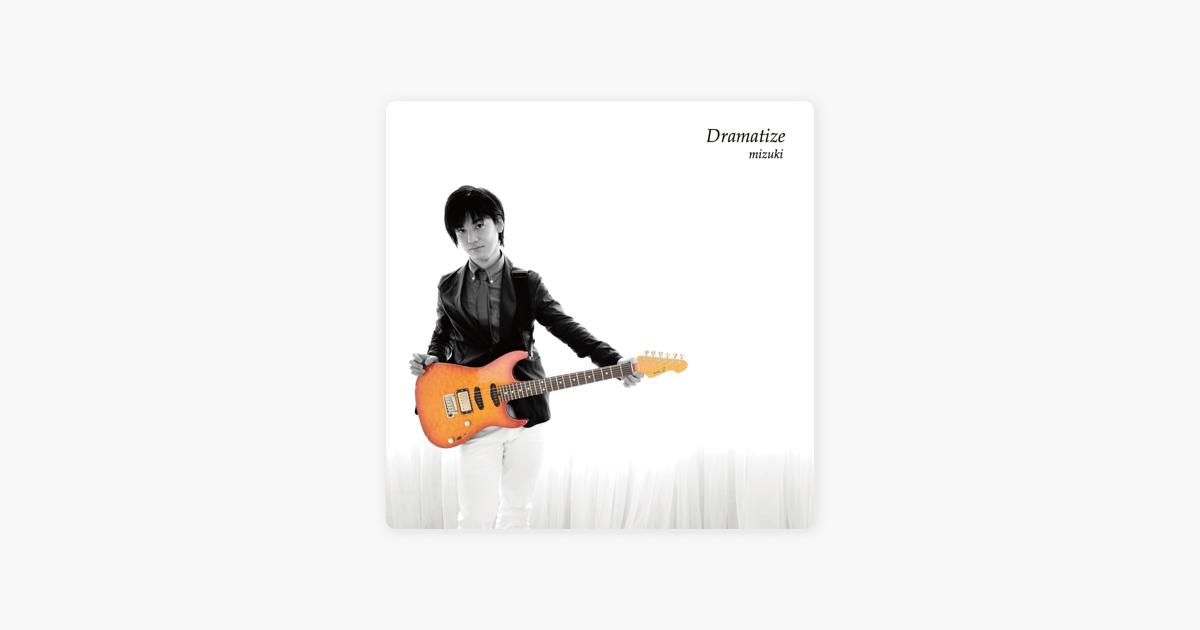 Dramatize(Guitar Inst Album)