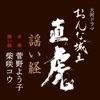 謡い経 - Single ジャケット写真