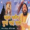 Kahat Kabir Suno Bhai Sadho Vol 1