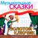 Карабас Барабас и Буратино. Поединок - Клавдия Коренева-Тенина, Nikolay Svobodin & Евгений Перов