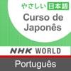 Curso de Japonês - NHK WORLD RÁDIO JAPÃO