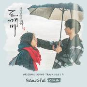 Beautiful - Crush - Crush