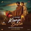 Manje Bistre (Original Motion Picture Soundtrack) - EP
