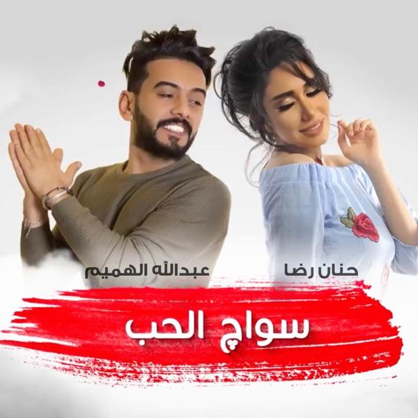 سواج الحب (feat. حنان رضا) - Single