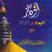Athkaar Al Yaoum W Al Laylah-Meshary Rashid Al - Afasy