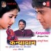 Kanyadaan (Original Motion Picture Soundtrack)