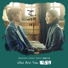 Who Are You - SAM KIM